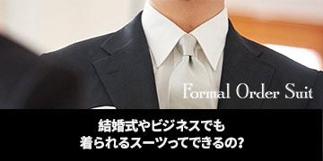 Formal Order Suit